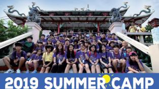 Chương trình trại hè tiếng Anh SMEAG 2019